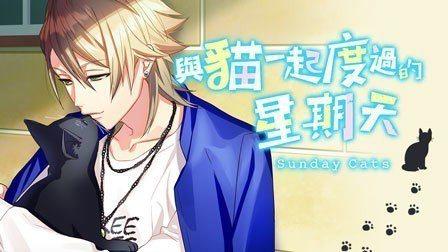 《A3!》繁體中文版限定卡池「與貓一起度過的星期天」華麗亮相!