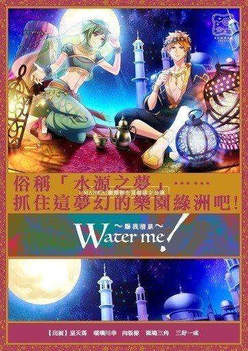 《A3!》繁體中文版「Water me!」強檔鉅獻!
