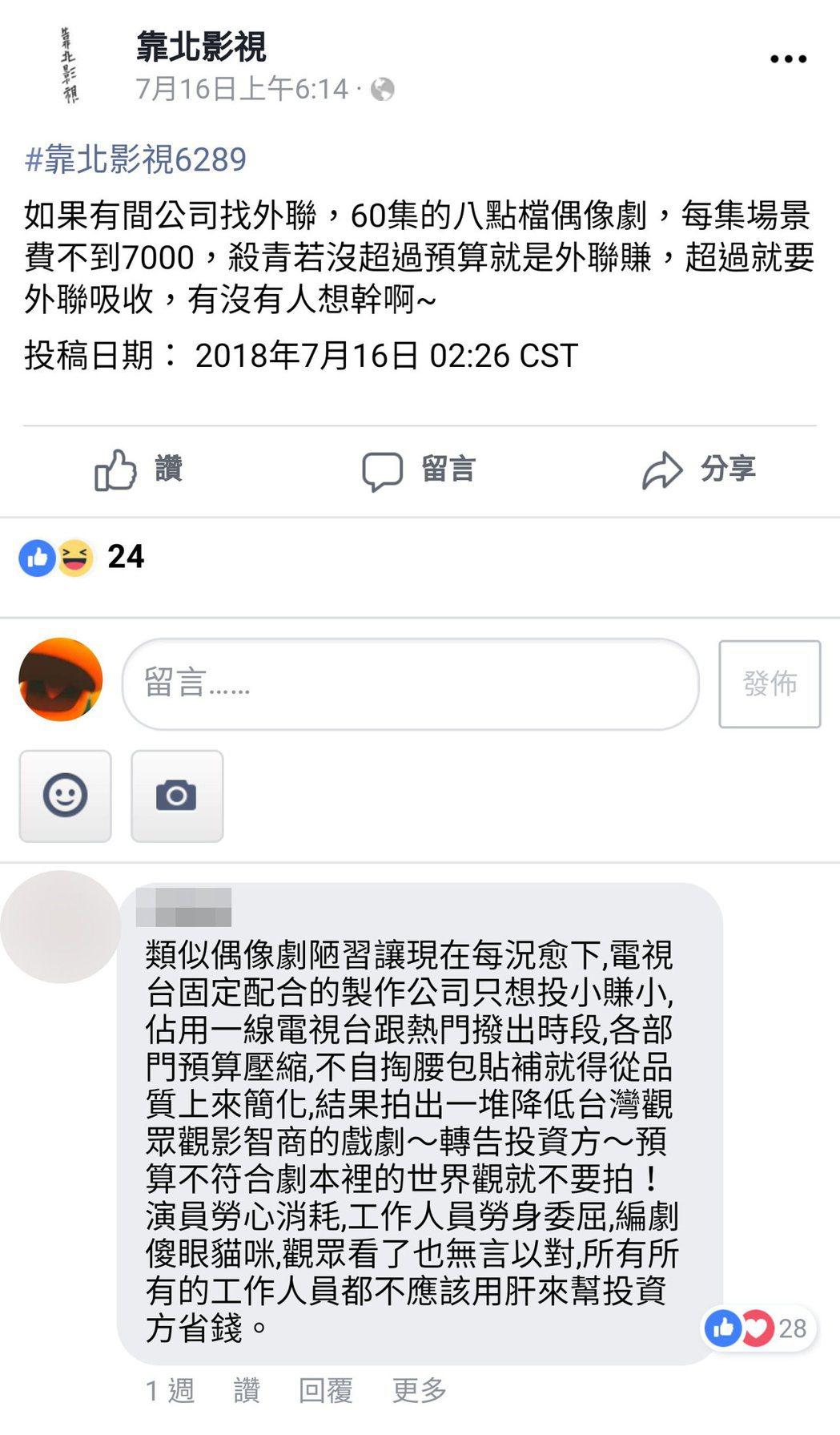 圖/擷自靠北影視臉書