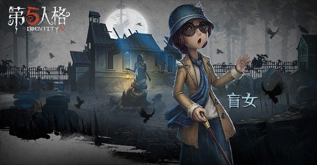 擁有獨特玩法的新角色——盲女