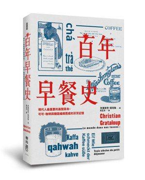 .書名:百年早餐史:現代人最重要的晨間革命,可可、咖啡與糖霜編織而成的芬芳記憶...