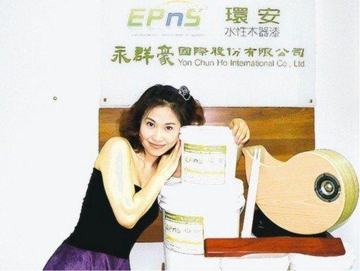 榮獲健康綠建材標章認證的EPnS環安水性木器漆,符合世界多國環保健康塗料標準。 ...