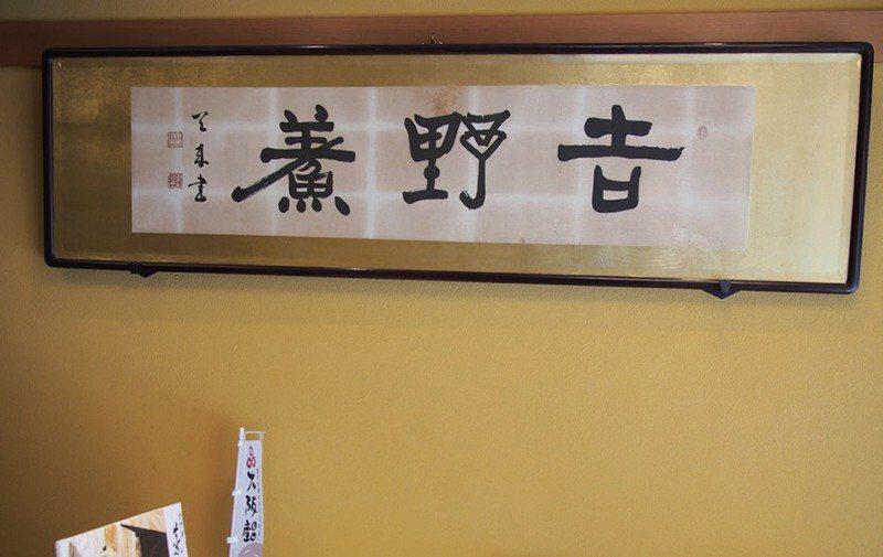 明治的房東比田井天來先生所寫。正確應該是在魚字旁寫個差,表示將魚肉放在飯上發酵的...