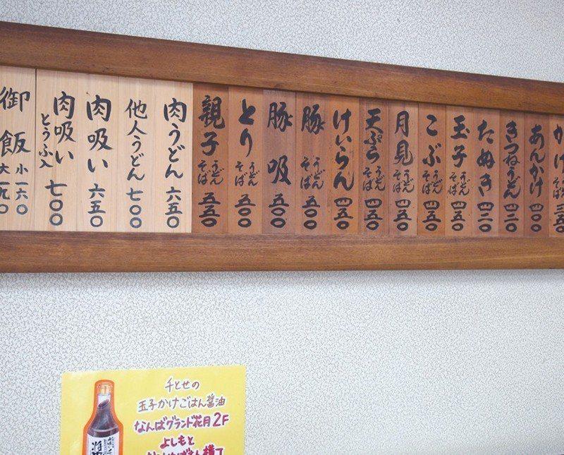 如同所看到的菜單,500圓以下的菜色很多。