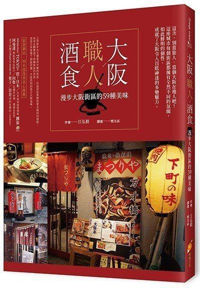 .書名:《大阪‧職人‧酒食 ──漫步大阪街區的59種美味》.作者: 江弘毅...