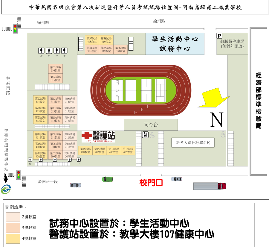 中華民國全國漁會人員招考將在本月28、29日登場,主辦單位海大試務中心提醒,由於...