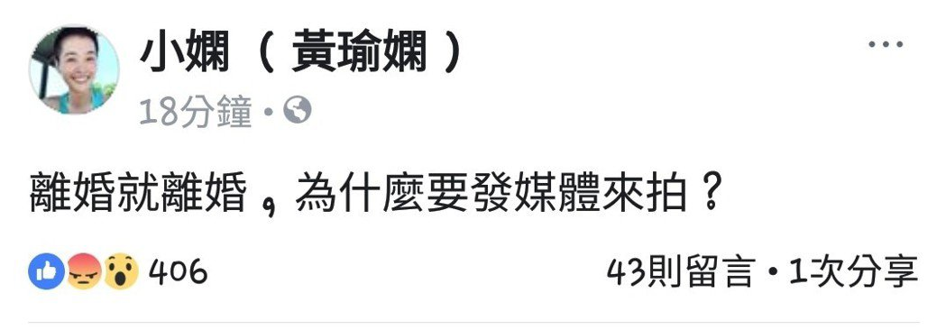 小嫻在臉書上憤怒發文。圖/截圖自臉書