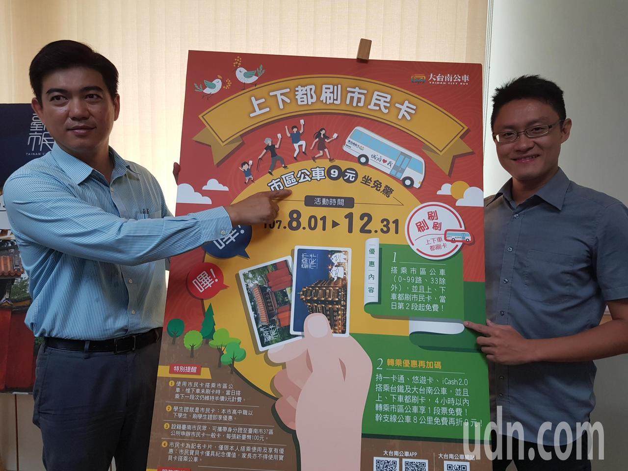 台南8月起推出9元公車坐到飽 記者修瑞瑩/攝影