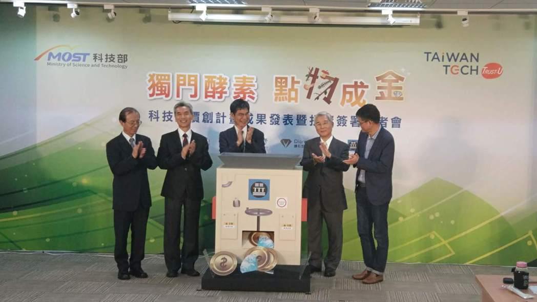 中研院院士楊秋忠(左一)研發的「創新快速有機廢棄物處理技術」並成立「地天泰農業生...