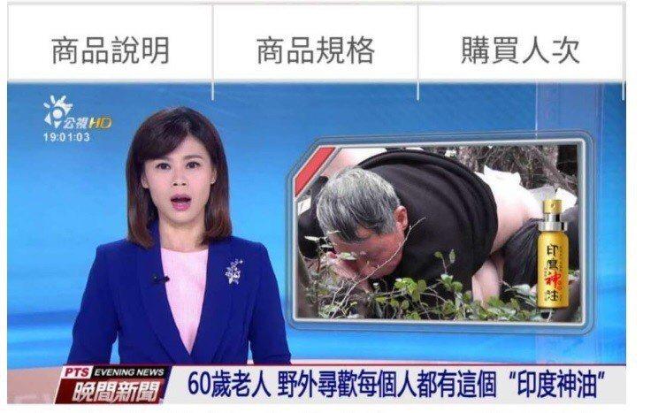 公視新聞遭不肖業者盜用照片 圖/公視提供