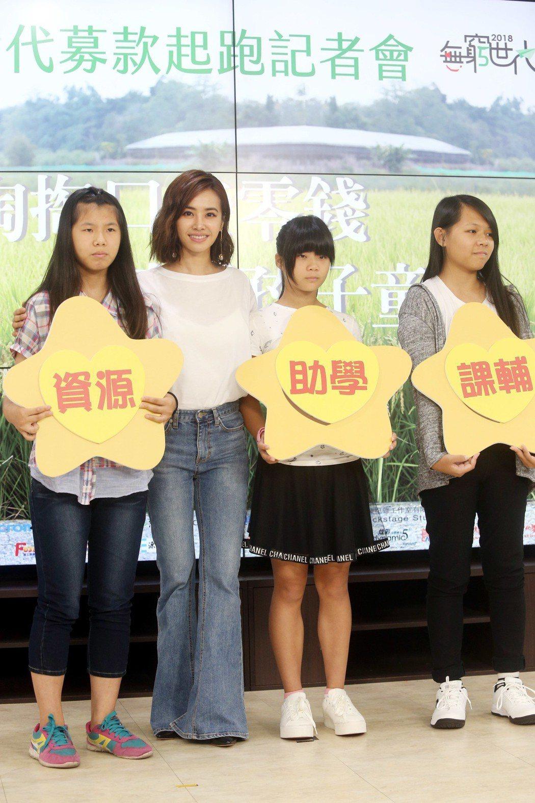 Jolin蔡依林(左二)出席家扶基金會推動《無窮世代計畫》活動。記者邱德祥/攝影