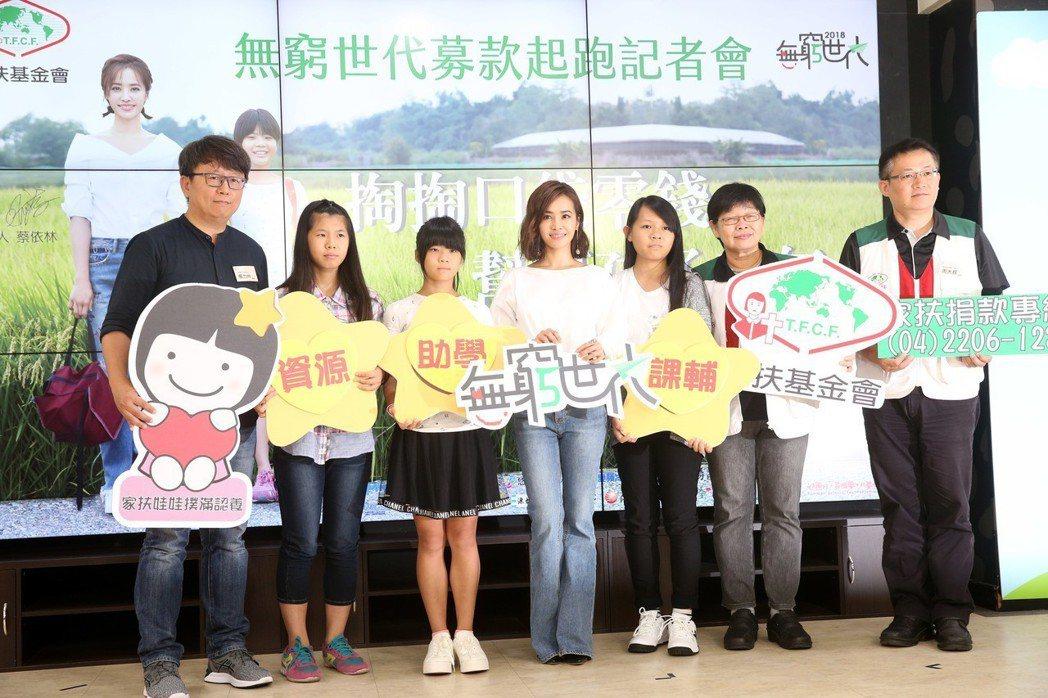 Jolin蔡依林(中)出席家扶基金會推動《無窮世代計畫》活動。記者邱德祥/攝影