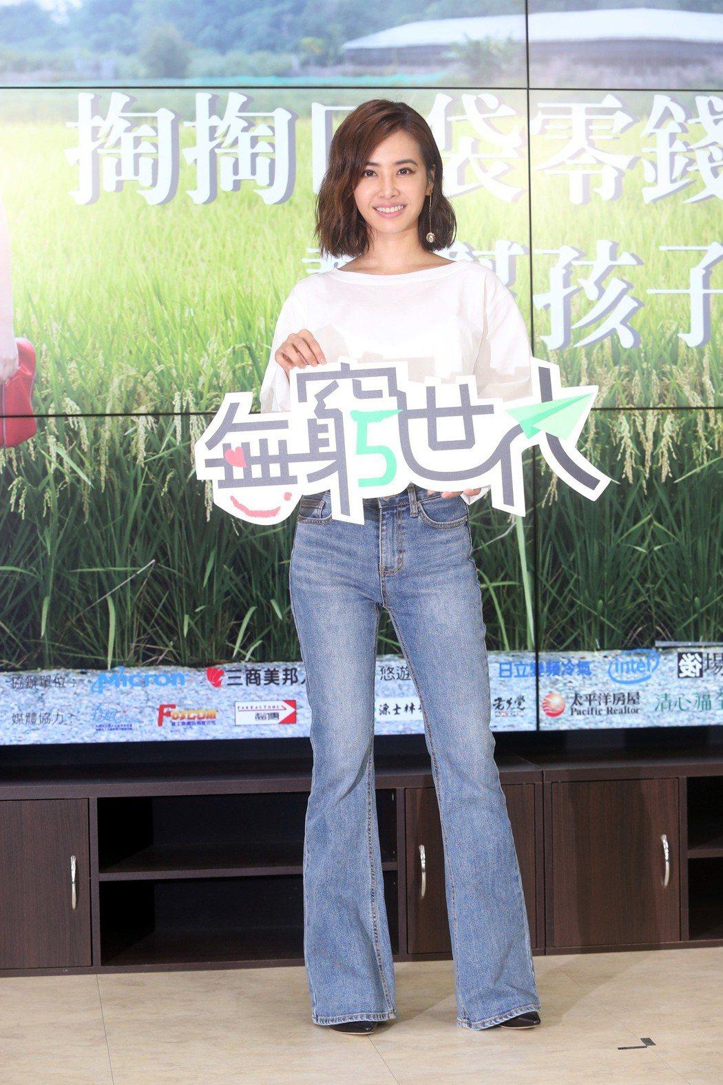 Jolin蔡依林出席家扶基金會推動《無窮世代計畫》活動。記者邱德祥/攝影