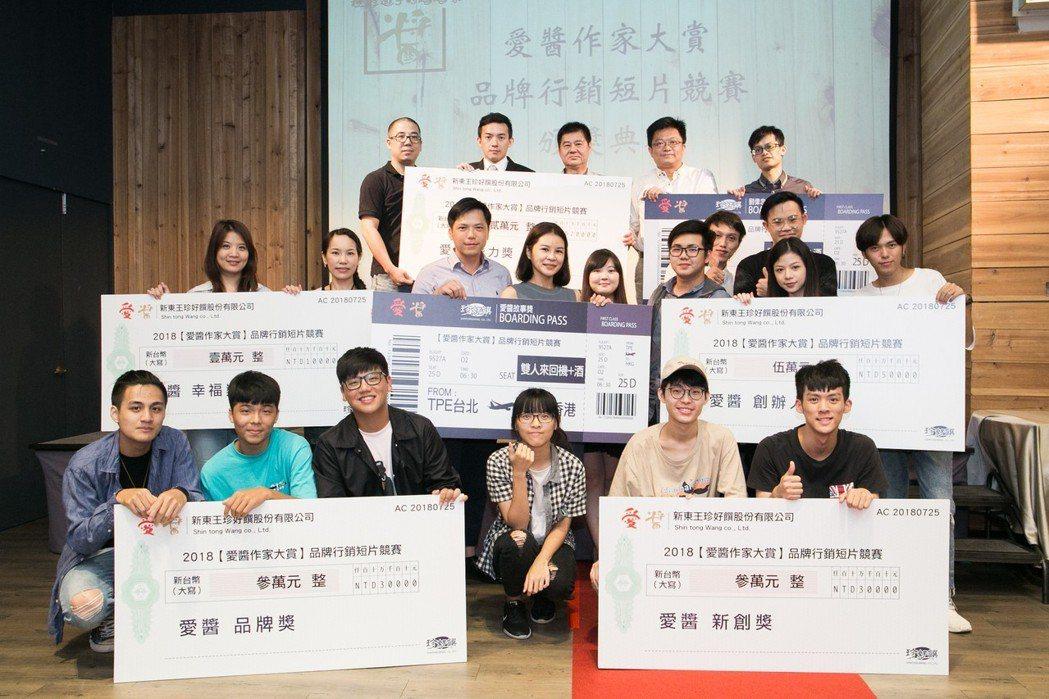 愛醬首屆影片競賽_創辦人劉眺晨與得獎者與評審團合影。愛醬/提供