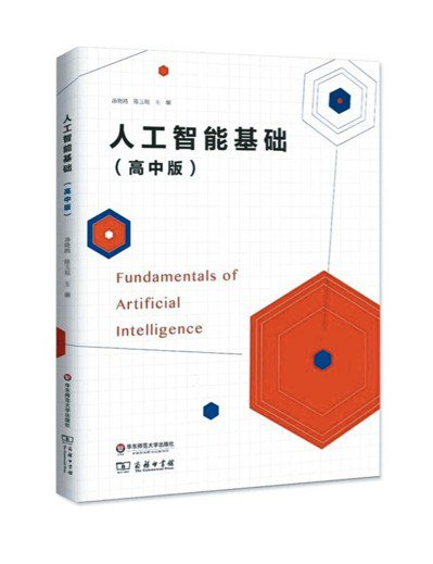 上海市結合產學研力量,4月發布大陸第一本專為高中生量身訂做的AI教科書「人工智慧...