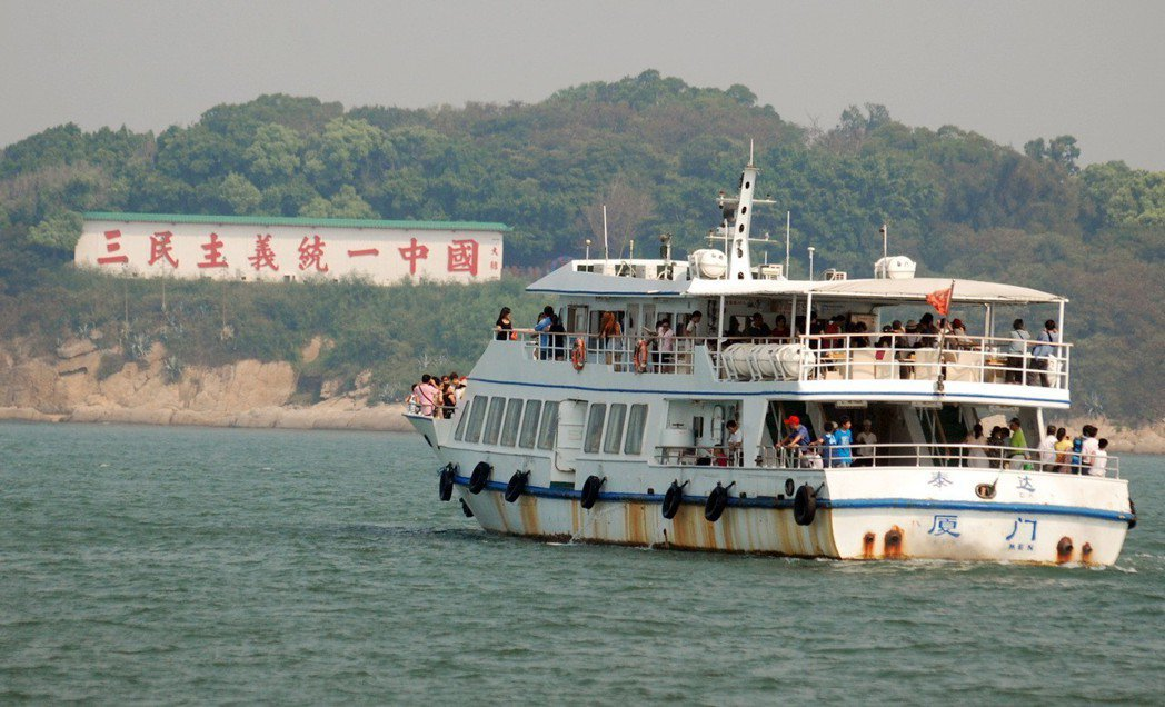 大膽島「三民主義統一中國」心戰牆,吸引大陸觀光船每天川流不息;圖為大陸觀光船「泰...