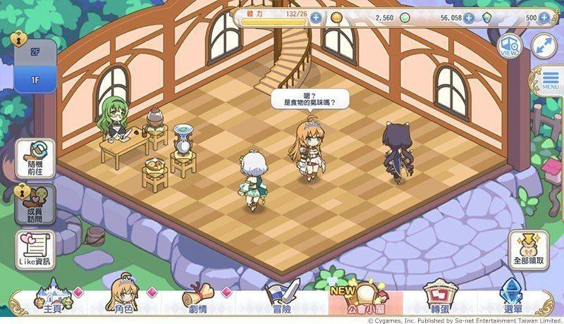 玩家可在公會小屋看到公主們戰鬥外可愛又療育的另一面