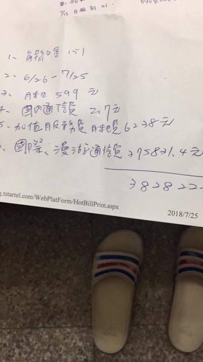 女網友PO出門市手寫給她的明細。 圖擷自爆廢公社