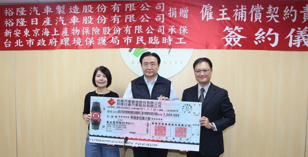裕隆日產汽車長期捐贈台北市政府環保局市民臨時工「僱主補償契約責任險」,讓清潔隊員...