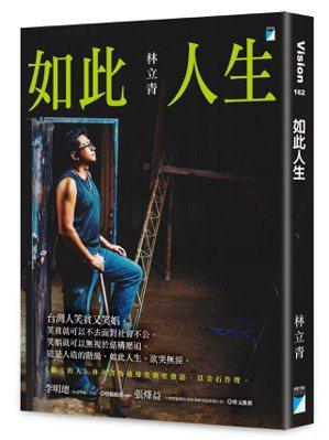 書名:《如此人生》電子書作者:林立青出版社:寶瓶文化出版日期:201...