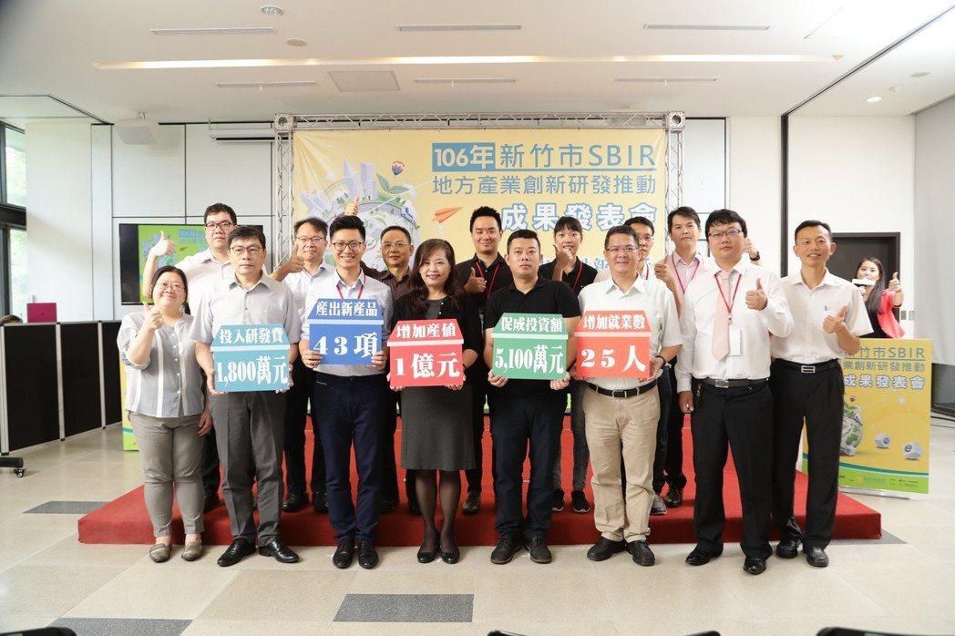 竹市106年度SBIR成果發表。 新竹市府/提供