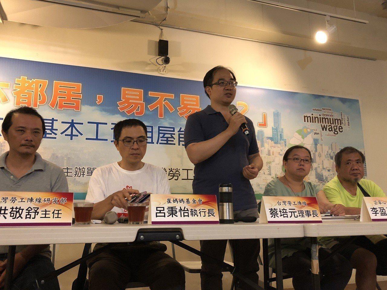 台灣勞工陣線針對六都「基本工資所得者」進行租屋能力調查,今日公布調查結果,理事長...