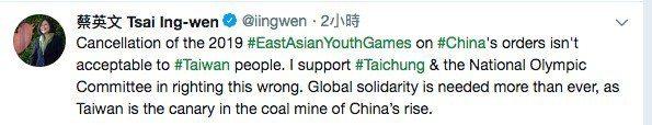 蔡英文總統稍早透過推特向世界發聲,抗議中國大陸杯葛台灣主辦明年首屆的東亞青年運動...
