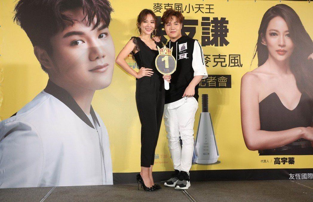 麥克風小天王蘇友謙(右)和代言人高宇蓁一起出席慶功宴。圖/聽籟麥克風提供