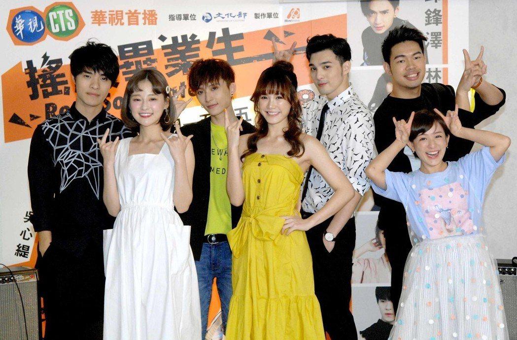 「搖滾畢業生」演員群出席首映會。圖/華視提供