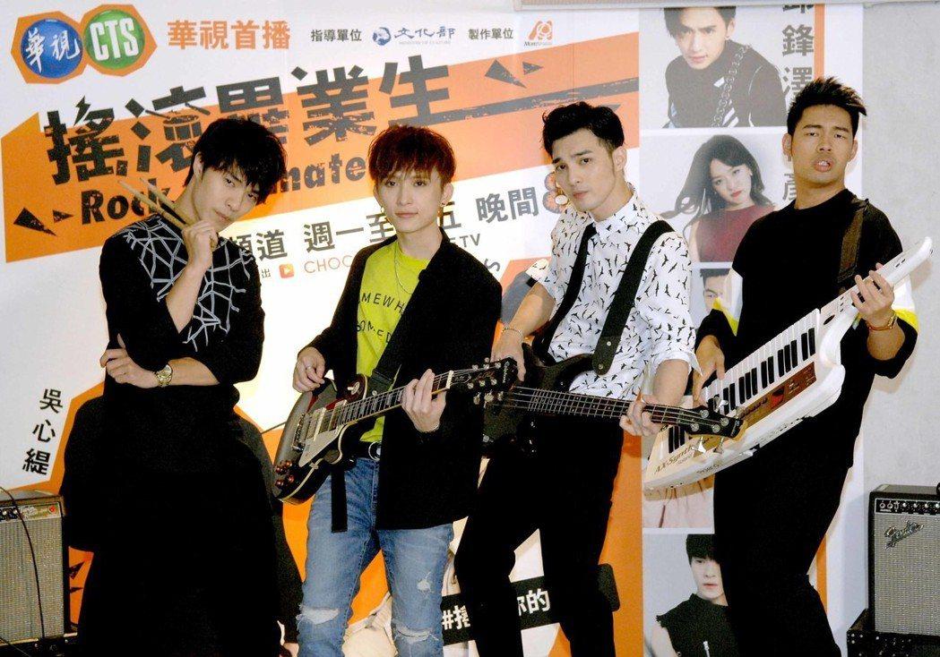 楊景涵(左)、邱鋒澤、偉晉、陳大天現場演場戲劇主題曲。圖/華視提供