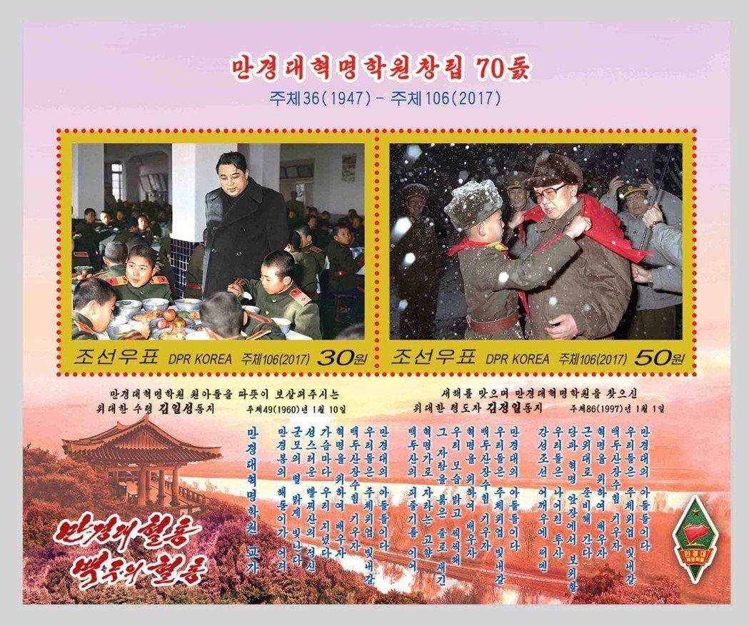 2017年北韓政府發行郵票,慶祝萬景台學院成立70周年,左、右兩圖分別是金日成、...