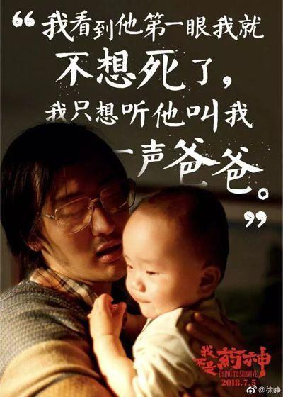 王傳君飾演「我不是藥神」一片中,罹患白血病患的呂受益一角。 圖/取自「我不是藥神...