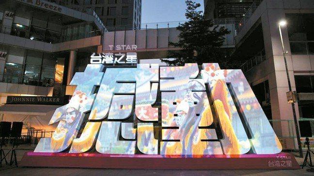 台灣之星新品牌主張「是你,看見了不一樣;是你,給我們撼動的力量」,在台北信義區香...
