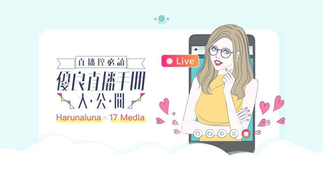 17 Media攜手日本人氣插畫家推出「優良直播」手冊。 17 Media/提供