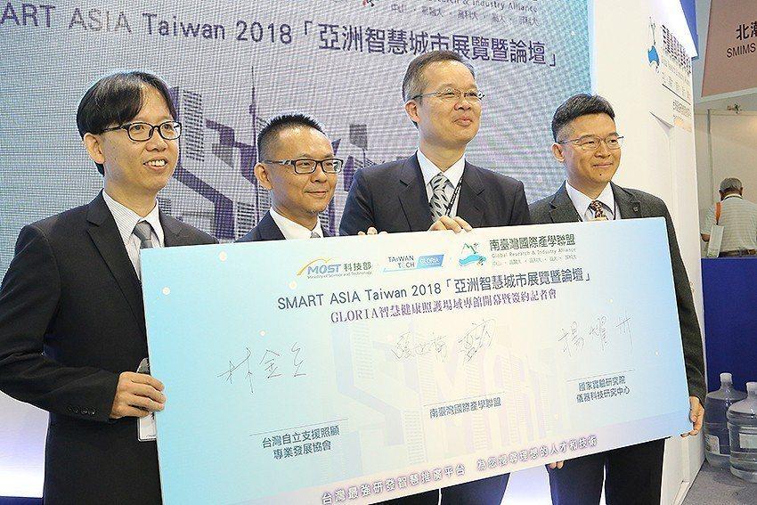 南臺灣國際產學聯盟在「2018亞洲智慧城市展」中,與國研院儀科中心及台灣自立支援...