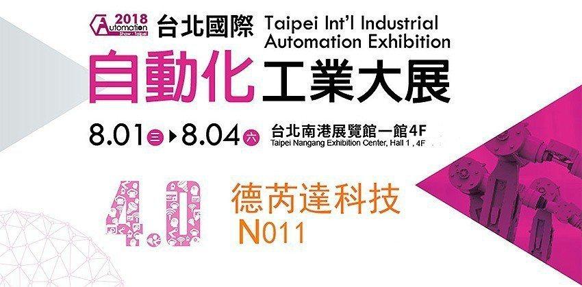 德芮達科技在「2018台北國際自動化工業大展」N011攤位,完整展現工業4.0積...