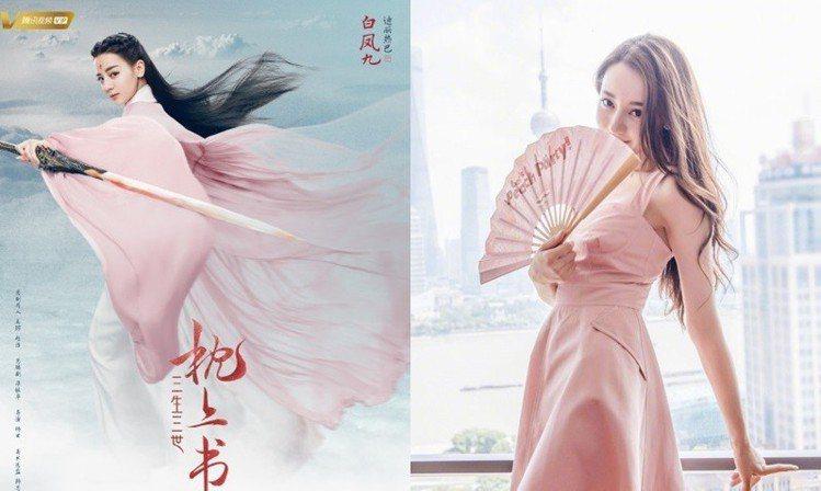 迪麗熱巴飾演白鳳九,造型依舊能美哭粉絲。圖/擷自微博