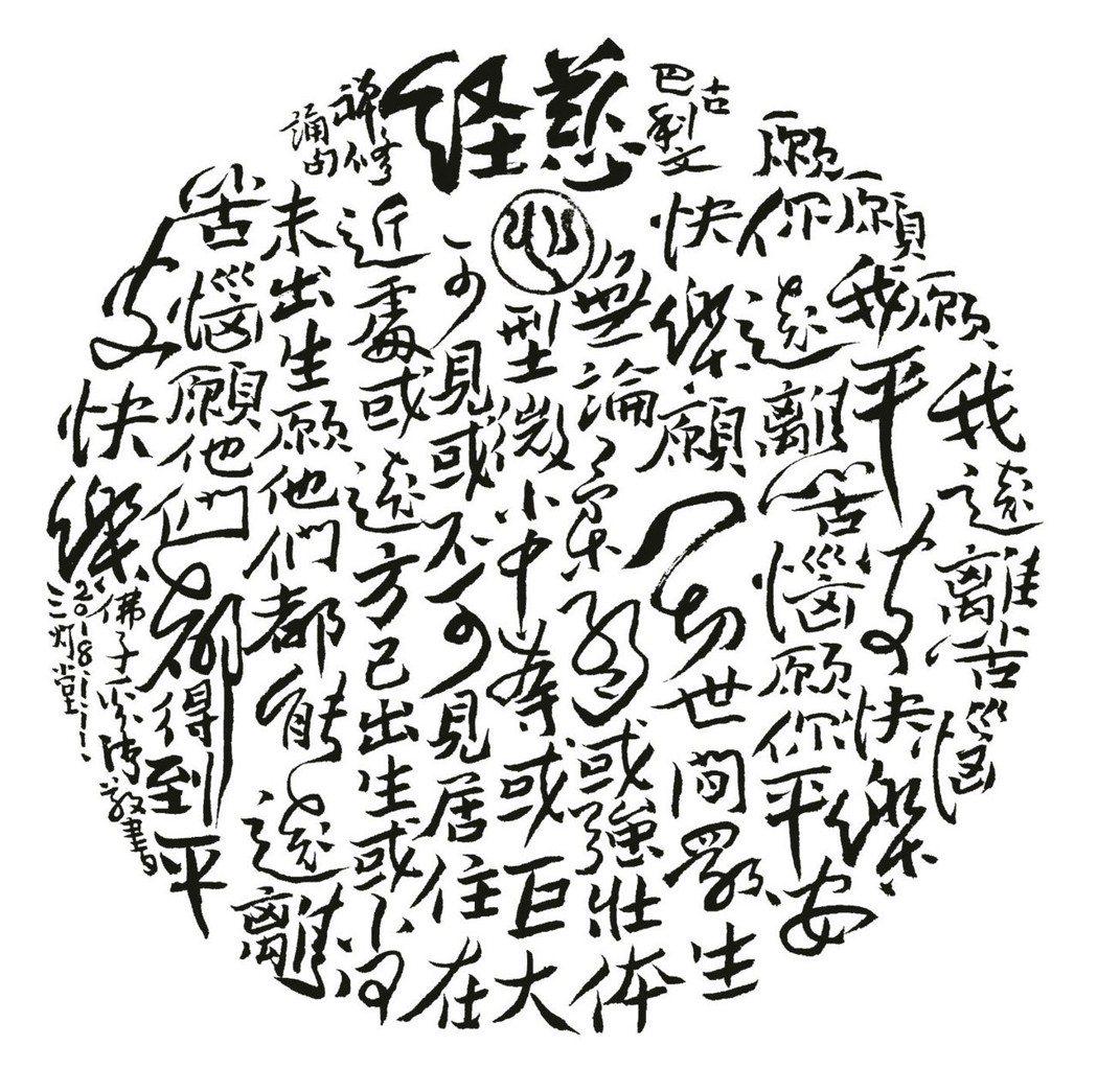 古巴利文佛說《慈經》(Metta Sutta)中摘出祝福一切有情眾生的誦句,奚淞...