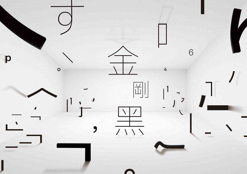 「華康金剛黑」(威鋒數位開發,台灣,傳達設計類)。