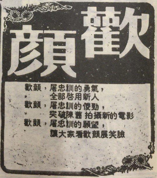 翻攝自民國78年自立晚報