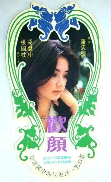 胡慧中在「歡顏」海報上神似林青霞。圖/摘自HKMDB