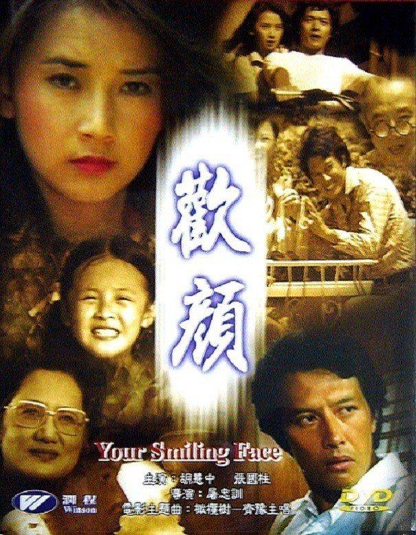 新秀掛帥的「歡顏」,票房意外在台灣與香港都開出紅盤。圖/摘自HKMDB
