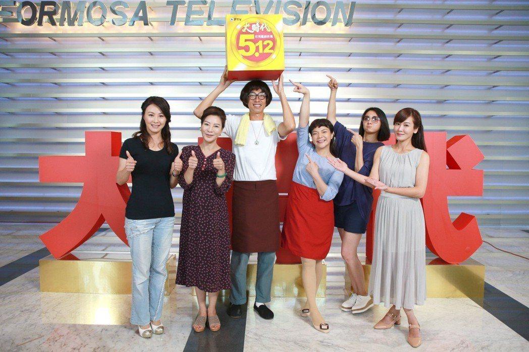 邱琦雯(右起)、江祖平、小甜甜、馬念先、楊繡惠、陳妍安演出「大時代」開心慶功。圖