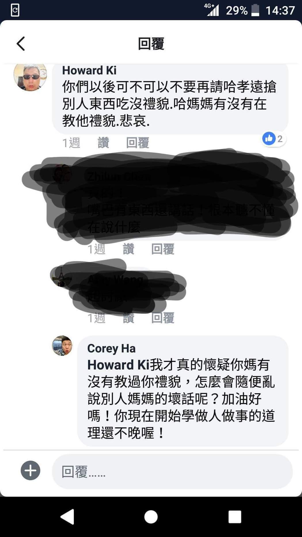 哈孝遠公布網友留言。圖/摘自臉書