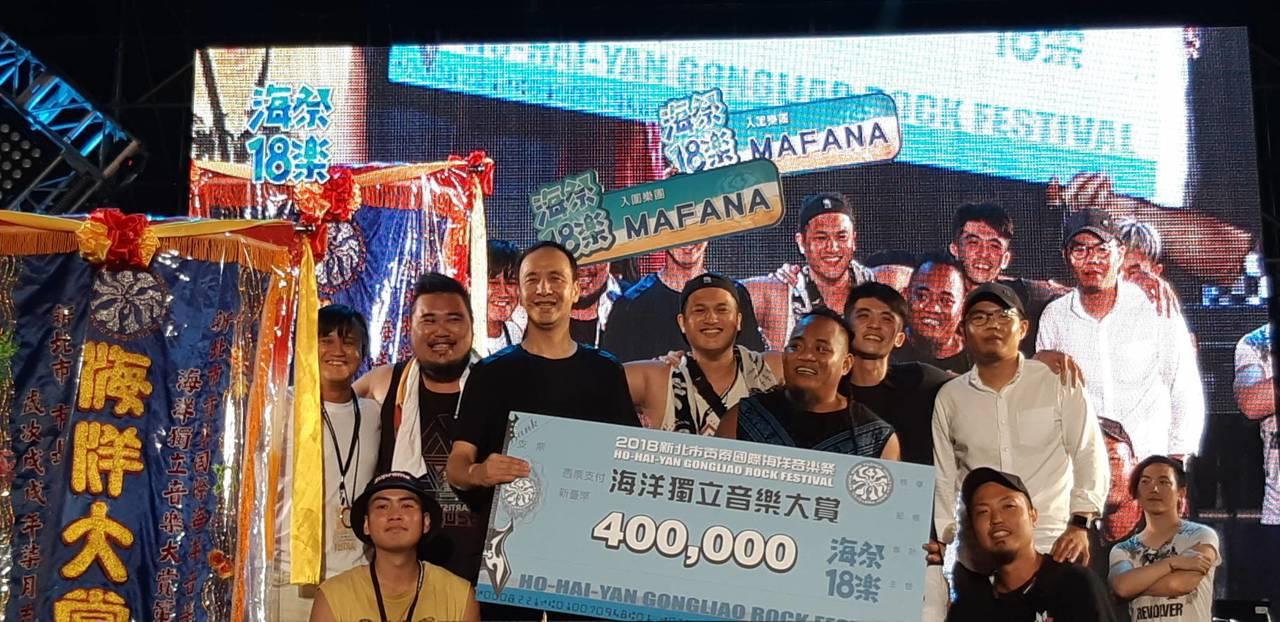 「MAFANA」勇奪貢寮海洋音樂祭音樂大賞。記者賴郁薇/攝影