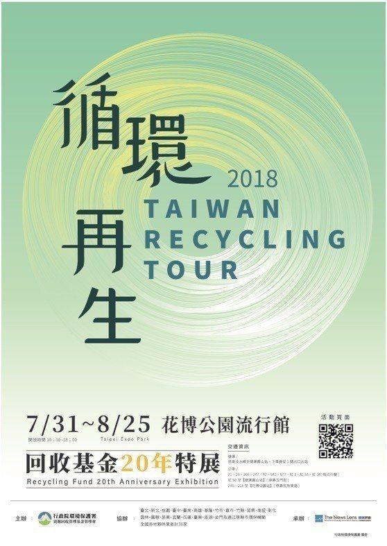 環保署回收基管會在台北市花博公園流行館舉辦「循環再生-回收基金20年特展」活動。...