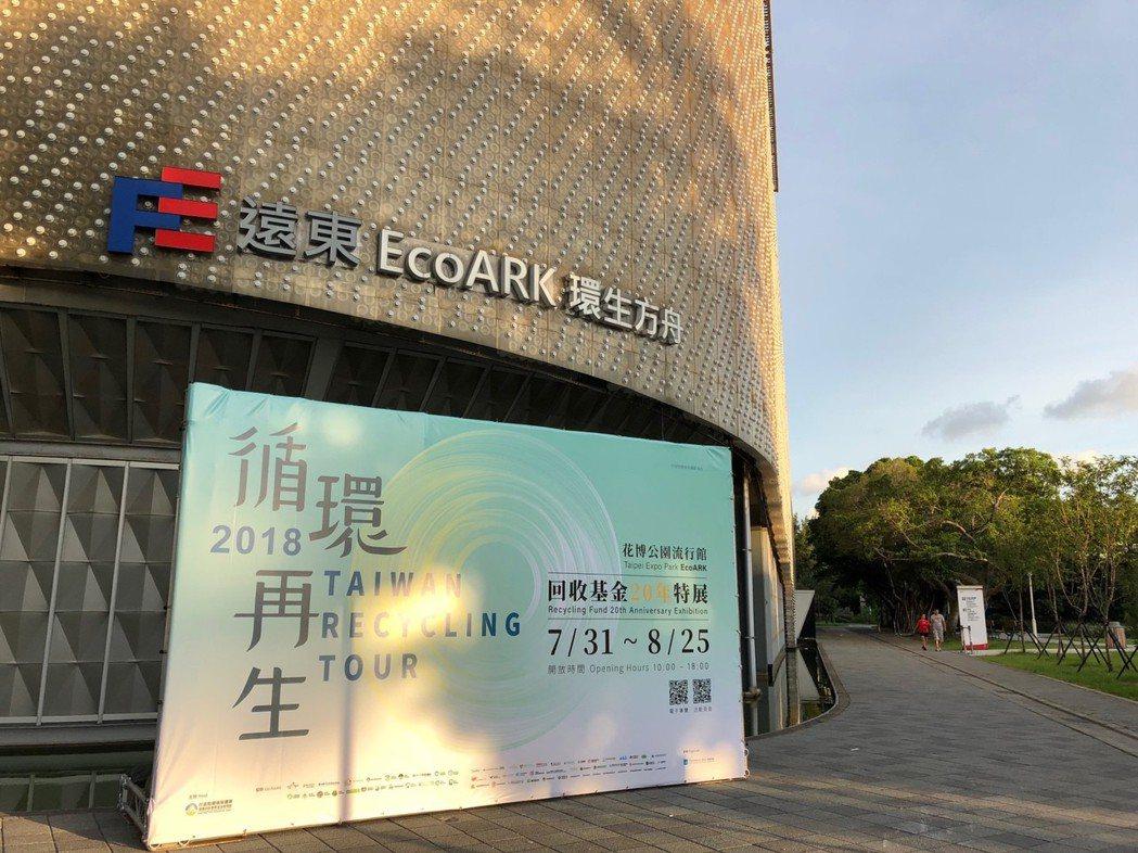 「循環再生-回收基金20年特展」活動,完整呈現台灣在資源回收的過去、現在與未來。...