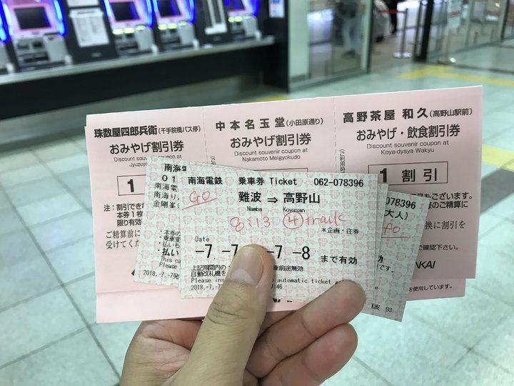 世界遺產高野山兩天交通套票。 圖/背包客棧