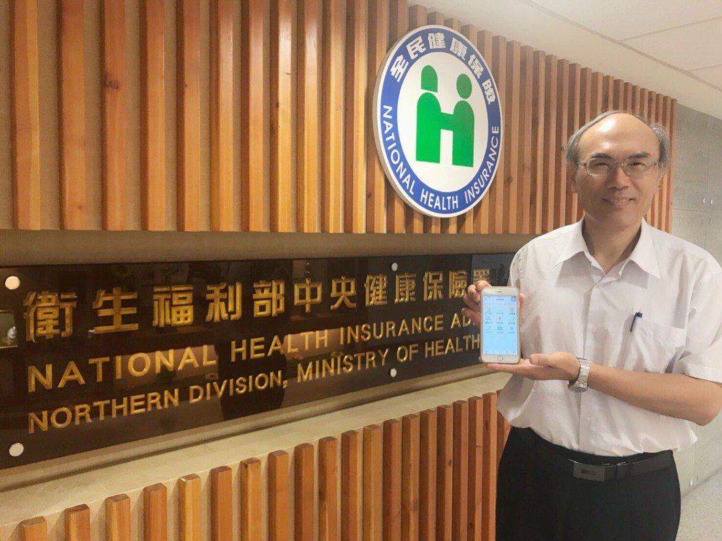 衛生福利部中央健康保險署今年5月推出「健保快易通」APP,多項功能提供民眾掌握自...