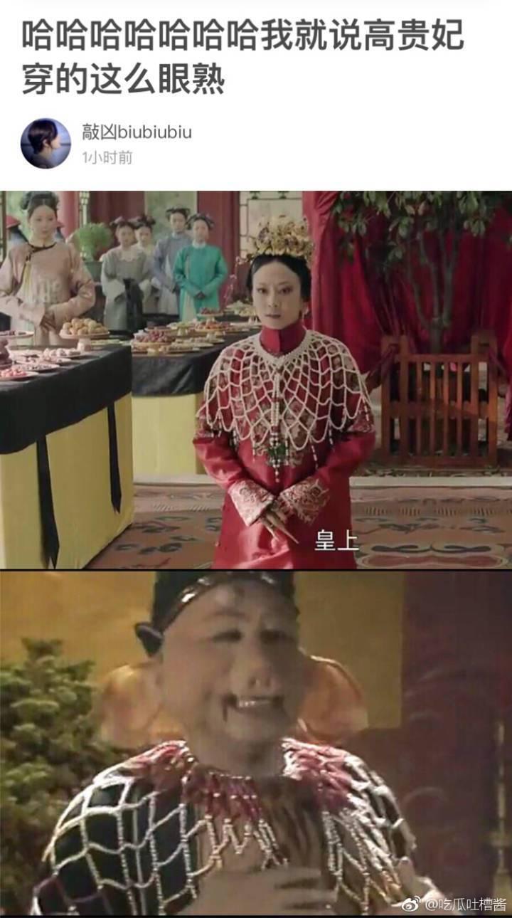 「高貴妃」戲服被虧與「豬八戒」撞衫。圖/摘自微博